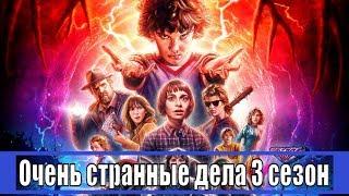 Очень странные дела 3 сезон (Stranger Things) 1, 2, 3, 4, 5, 6, 7, 8 серия / анонс, сюжет, актеры
