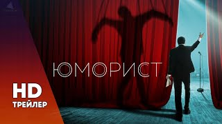 ЮМОРИСТ (2018) ТРЕЙЛЕР
