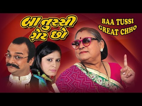 Baa Tussi Great Chho- Superhit Gujarati Family Natak 2017 - Bhairavi Shah, Manisha Vora, Dhruv Barot
