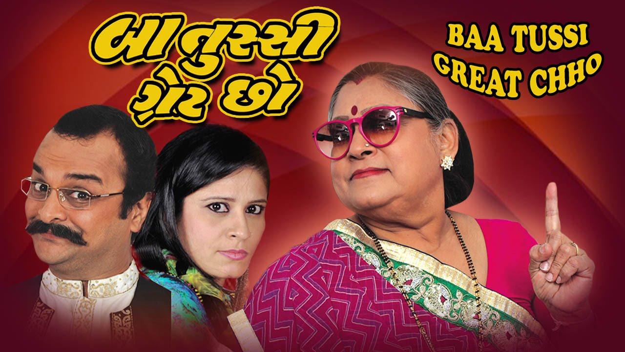 Download Baa Tussi Great Chho- Superhit Gujarati Family Natak 2017 - Bhairavi Shah, Manisha Vora, Dhruv Barot