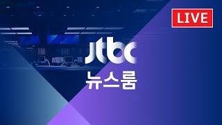 [LIVE/JTBC 뉴스] 7월 11일 (토) 뉴스룸 - 박원순 시장 빈소에 이틀째 조문 행렬