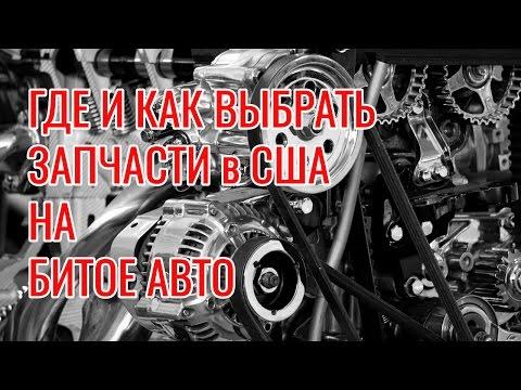 [Секреты Копарт] Как искать запчасти на битое авто