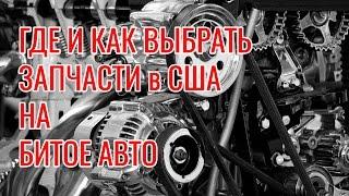 [Секреты Копарт] Как искать запчасти на битое авто(, 2017-04-27T01:57:46.000Z)
