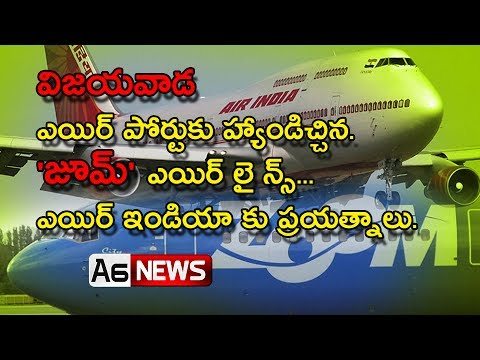 Vijayawada Airport - Zoom Airlines Out - Air India In  telugu news || A6news