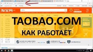 новый курс по Taobao com /  как работает / почему нет на русском / стоит покупать без посредников?