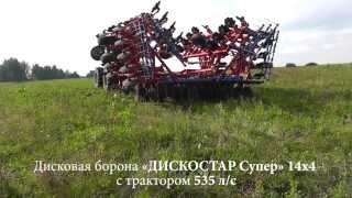 """Тяжелая дисковая борона """"ДИСКОСТАР Супер""""  БДТС-14х4"""