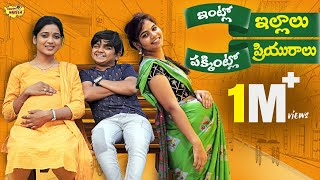 Intlo Illalu - Pakkintlo Priyuralu | Jabardasth Naresh Latest Comedy Video | Naughty Naresh