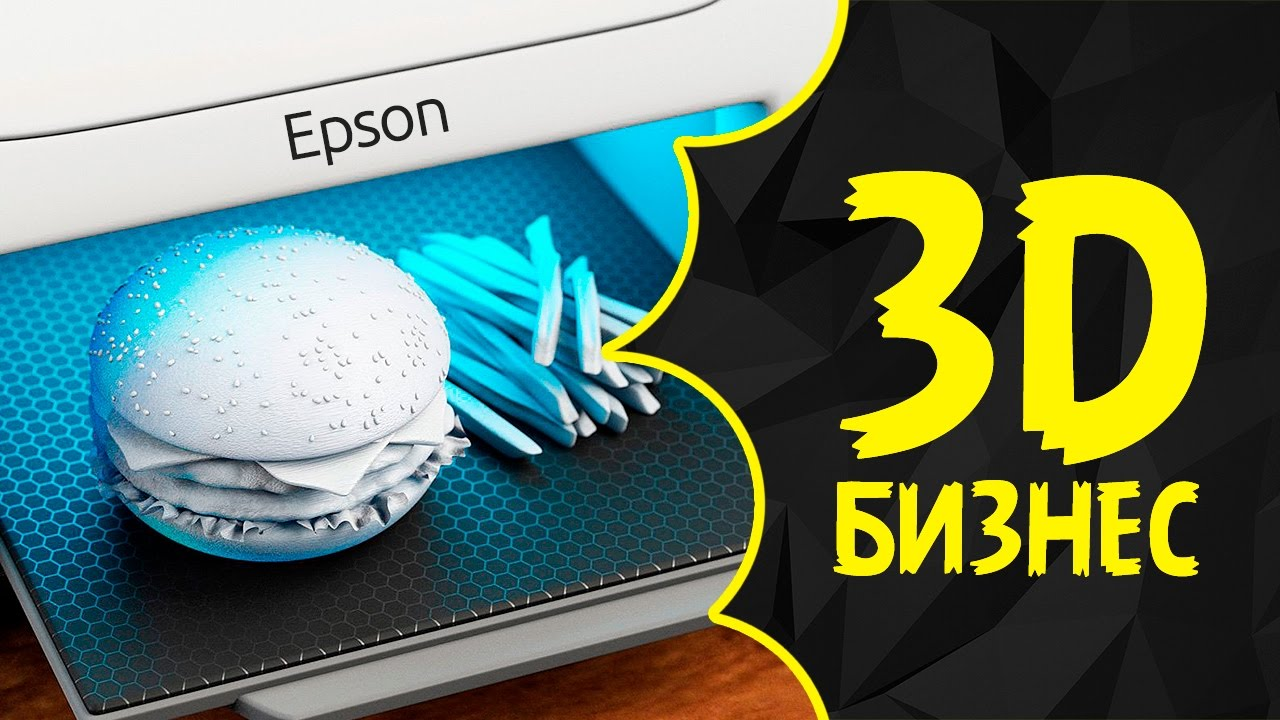 Идеи бизнеса с принтером 3d играть новые бизнес идеи