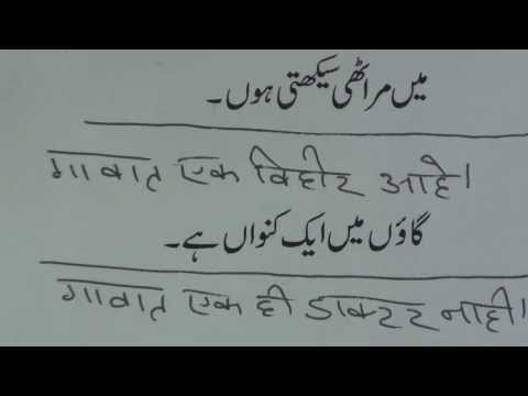 Learn Marathi through Urdu lesson.1