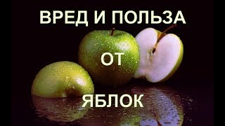 Вред и Польза от Яблук