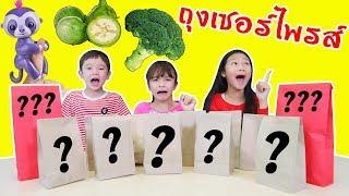 บรีแอนน่า | ซองสุ่ม? 🥦 เปิดถุงเซอร์ไพรส์ จะได้กินผักหรือจับได้ของเล่น? | บรี VS พี่เคท VS สกาย EP 2