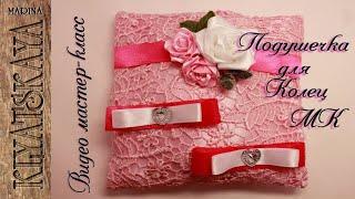 Подушечка для колец (розовая) /(ENG SUB)/cushion for the engagement rings (pink)