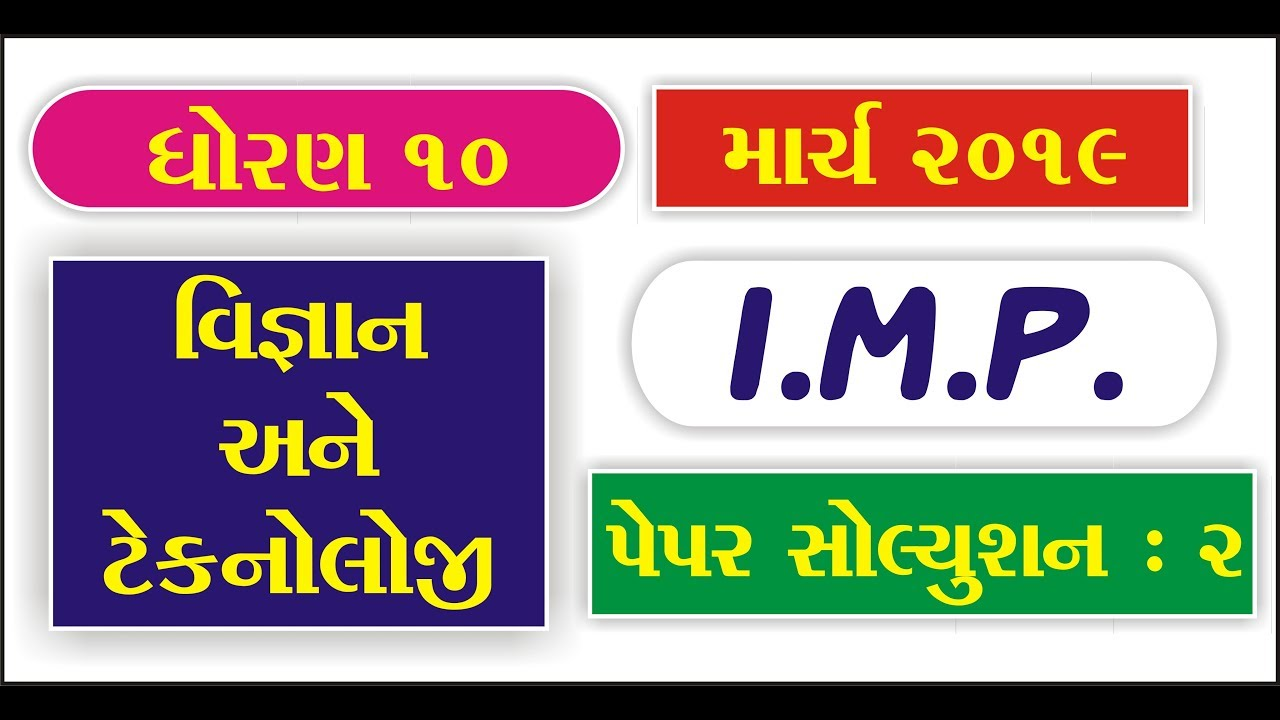 Std 10 Science Most Imp Que March 2019 Exam Gujarati Med Mayur
