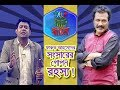 Faruque Ahmed   Mila Nova   Abu Hena Rony   Talk Misti Jhal   Khairul Babui   BV Program   Ep-06