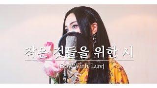 BTS (방탄소년단) - 작은 것들을 위한 시 (Boy With Luv) feat. Halsey │ Cover by yoonsu