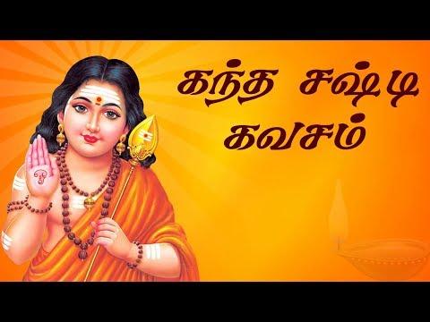 kandha-sashti-kavasam-with-tamil-lyrics- -கந்த-சஷ்டி-கவசம்