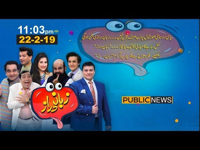 Zaban Daraz 22 February 2019   Episode 14