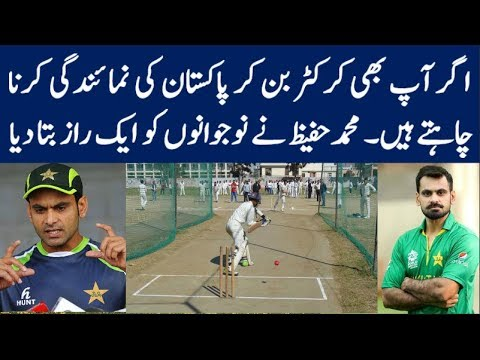 Trick to get chance in Pakistan cricket team - Muhammad Hafeez