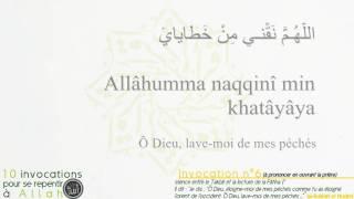 les invocations pour demander pardon a allah