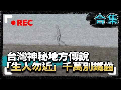 【台灣地方傳說系列】台灣神祕地方傳說 「生人勿近」千萬別鐵齒