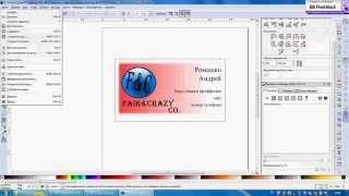 Построение визитной карточки в Inkscape