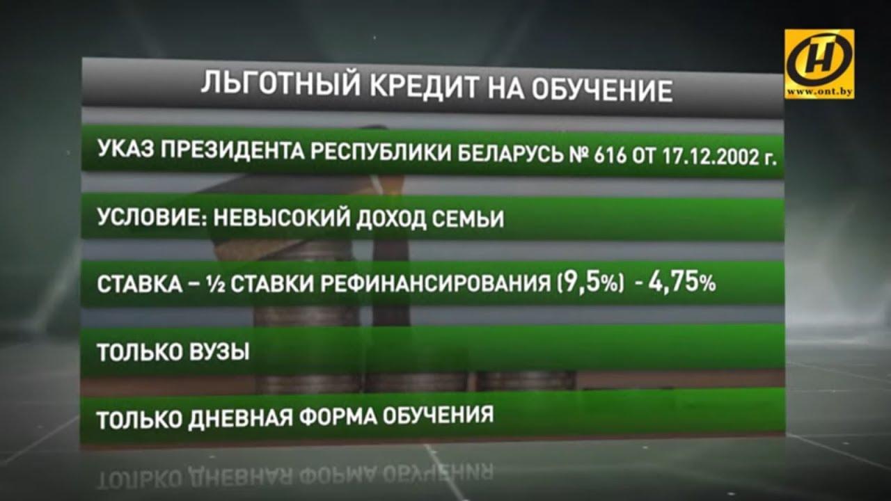 Взять деньги в кредит в беларуси екатеринбург взять кредит с 18 лет