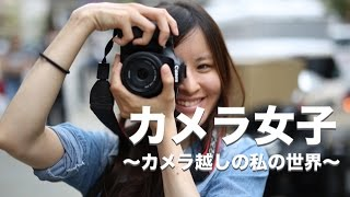 カメラ女子〜カメラ越しの私の世界〜vol.1まゆ編