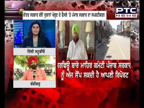 'ਕੇਂਦਰ ਵਲੋਂ ਦੁਕਾਨਾਂ ਖੋਲ੍ਹਣ ਦਾ ਫੈਸਲਾ Punjab 'ਚ ਆਟੋਮੈਟਿਕ ਲਾਗੂ ਨਹੀਂ ਹੋਵੇਗਾ' - PTC News Punjabi