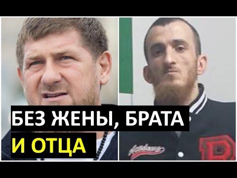 КРИТИК Кадырова остался без родных