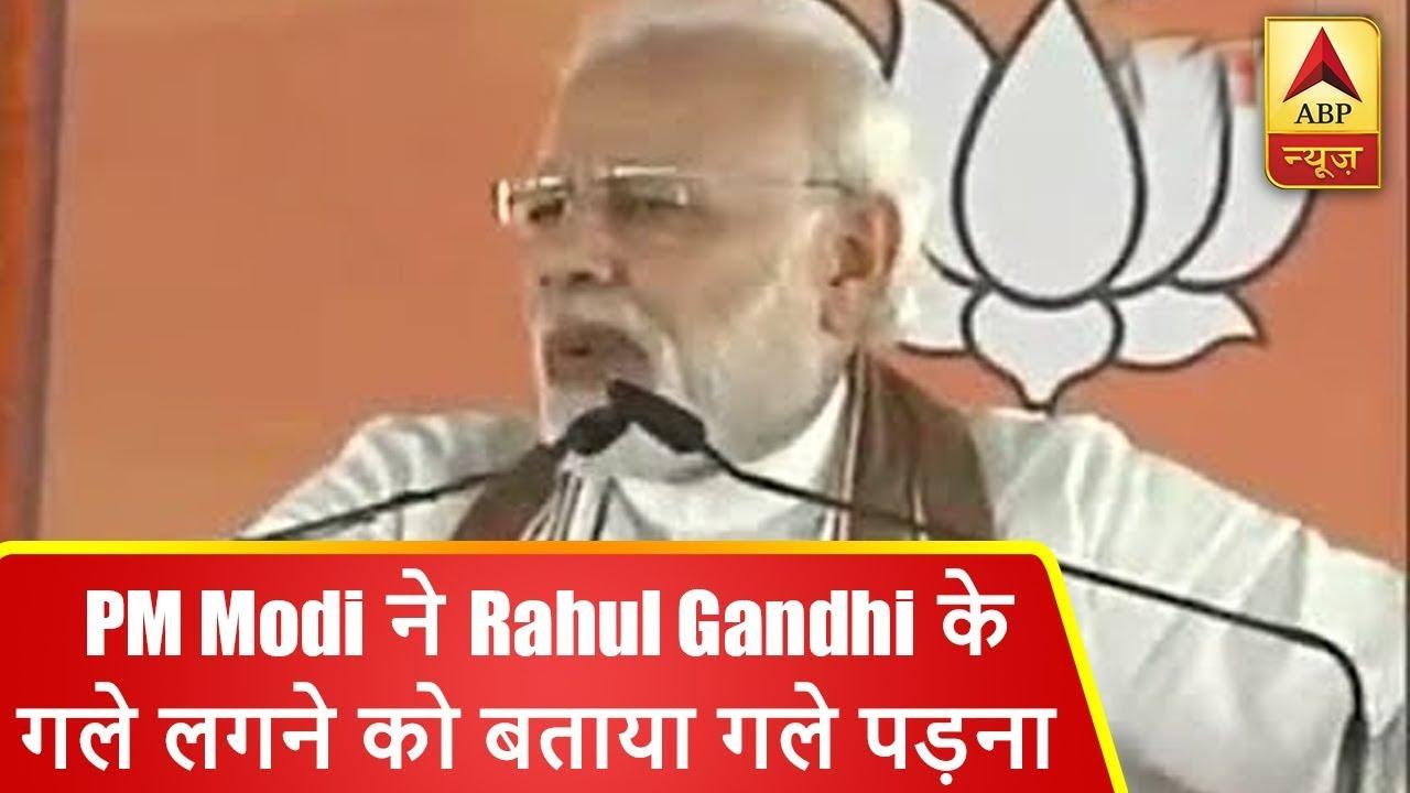 पीएम मोदी ने राहुल गांधी के गले लगने को बताया गले पड़ना । ABP NEWS HINDI