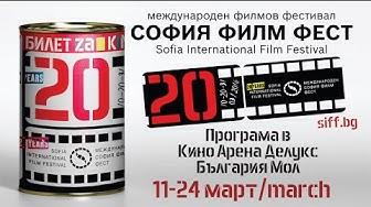 София Филм Фест 2016 в Кино Арена Делукс Bulgaria Mall