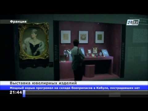 В Париже открылась крупнейшая выставка ювелирных украшений Cartier