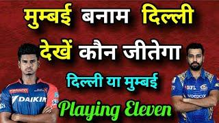 कौन मारेगा बाजी MI या DD||MI vs DD match prediction||MI update news||Match 55||Mumbai Indians news||