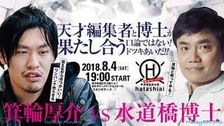 8月4日よる7時より堀江貴文イノベーション大学校(HIU)から生まれた素...
