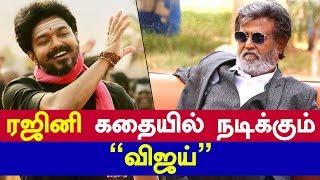 Vijay Acts In Rajini's Story | Kollywood | Thalapathy62 | Thalaivar165