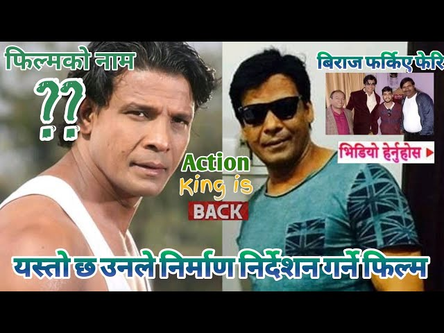 Action King Biraj Bhatta is Back |?????? ?? ??????? ??????? | ??? ??????? ??? ?????????? |FilmName?
