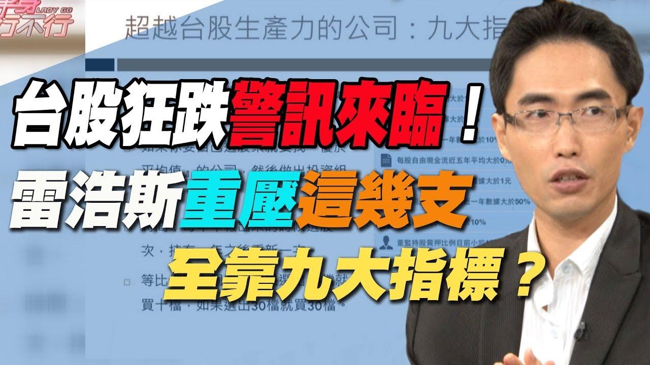 【精華版】臺股狂跌警訊來臨! 雷浩斯重壓全靠九大指標? - YouTube