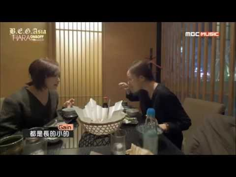 [B.E.G.Asia]141229 HARA On & Off The Gossip -  Gain Cut (精效中字)
