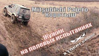 Mitsubishi Pajero Коротыш - ''Жужик'' на полевых испытаниях.