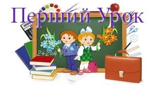 Перший урок. 1 вересня 2015р. Сл-Шаргородська СЗШ