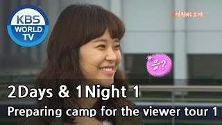 2 Days and 1 Night Season 1 | 1박 2일 시즌 1 ? Preparing camp for the viewer tour, part 1