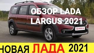 #ladalargus Обзор Обновленной LADA Largus 2021 ЛАДА Ларгус #популярныеавтомобили...