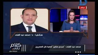 محمد عبدالغنى: ما حدث مع مجدى مكين قضية كل المصريين.. فيديو