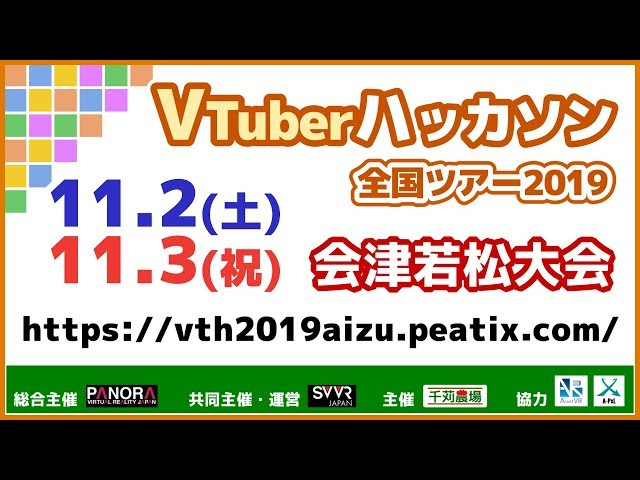 VTuberハッカソン会津若松大会を開催します!