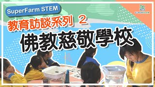 Publication Date: 2017-07-12 | Video Title: SuperFarm STEM 教育訪談系列 2 - 佛教慈敬