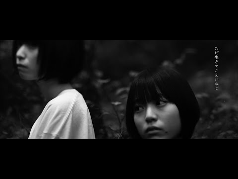 眩暈SIREN - その後  (OFFICIAL VIDEO)