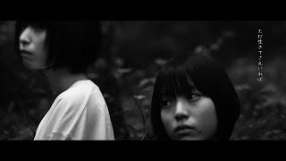 眩暈SIREN - その後  (OFFICIAL VIDEO)