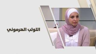 د. روان المُرشد - اللولب الهرموني - طب وصحة