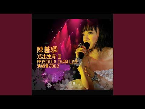 Qian Qian Que Ge (2008 Live)