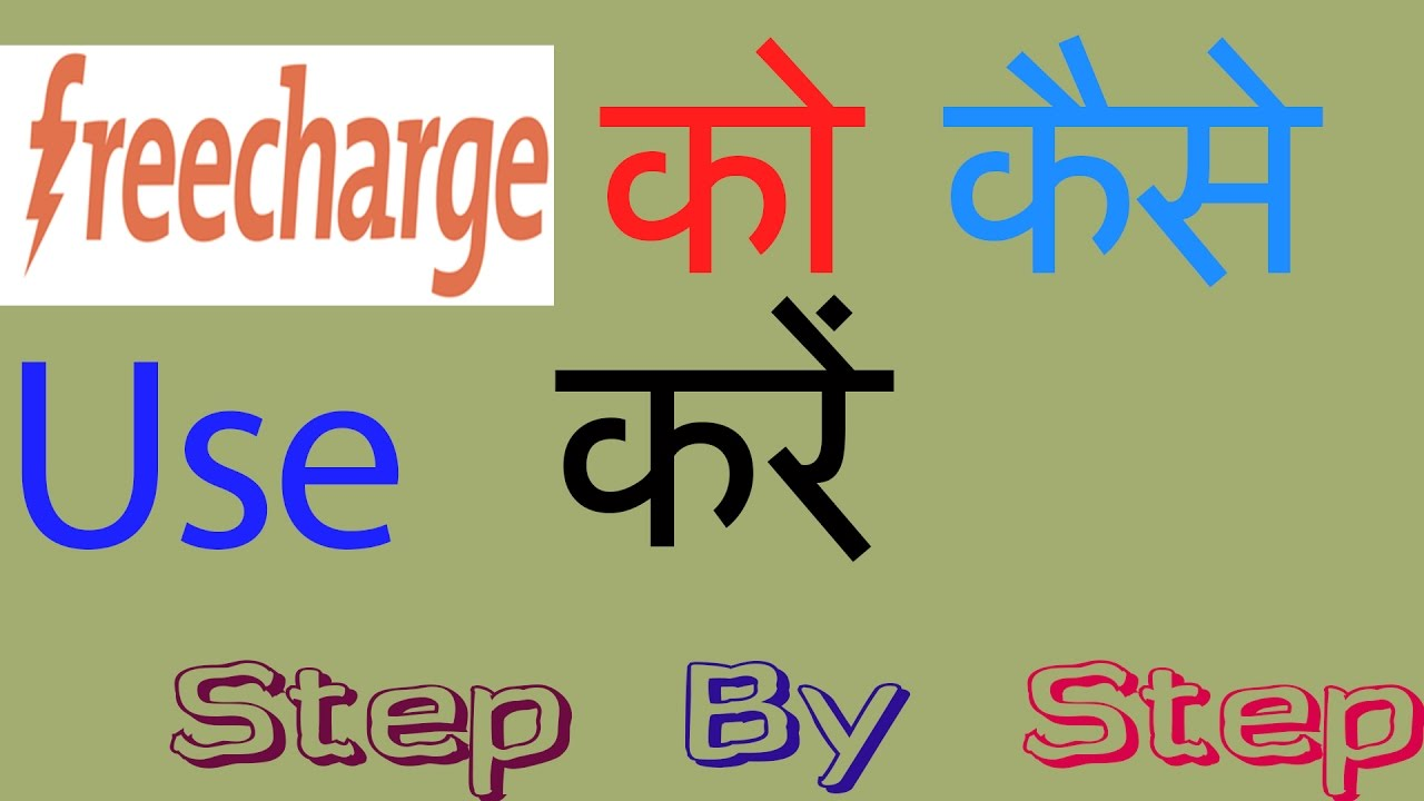 How to Use Freecharge App | Step By Step |Hindi|
